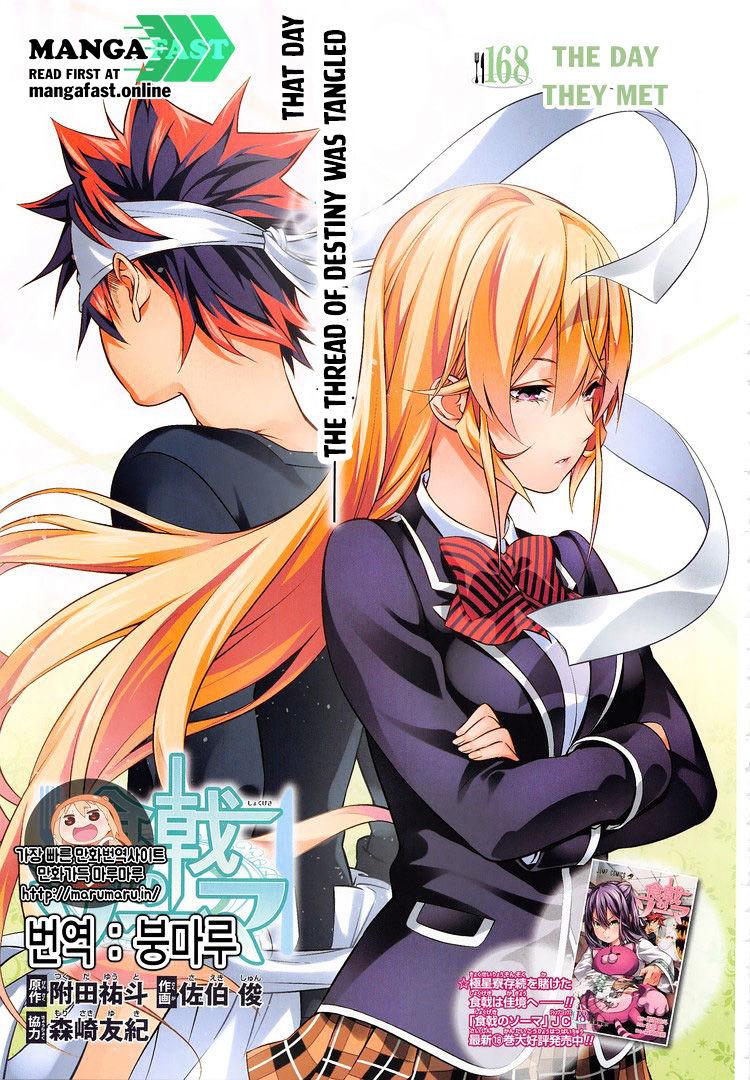 Shokugeki no Soma Chapter 168  Online Free Manga Read Image 3