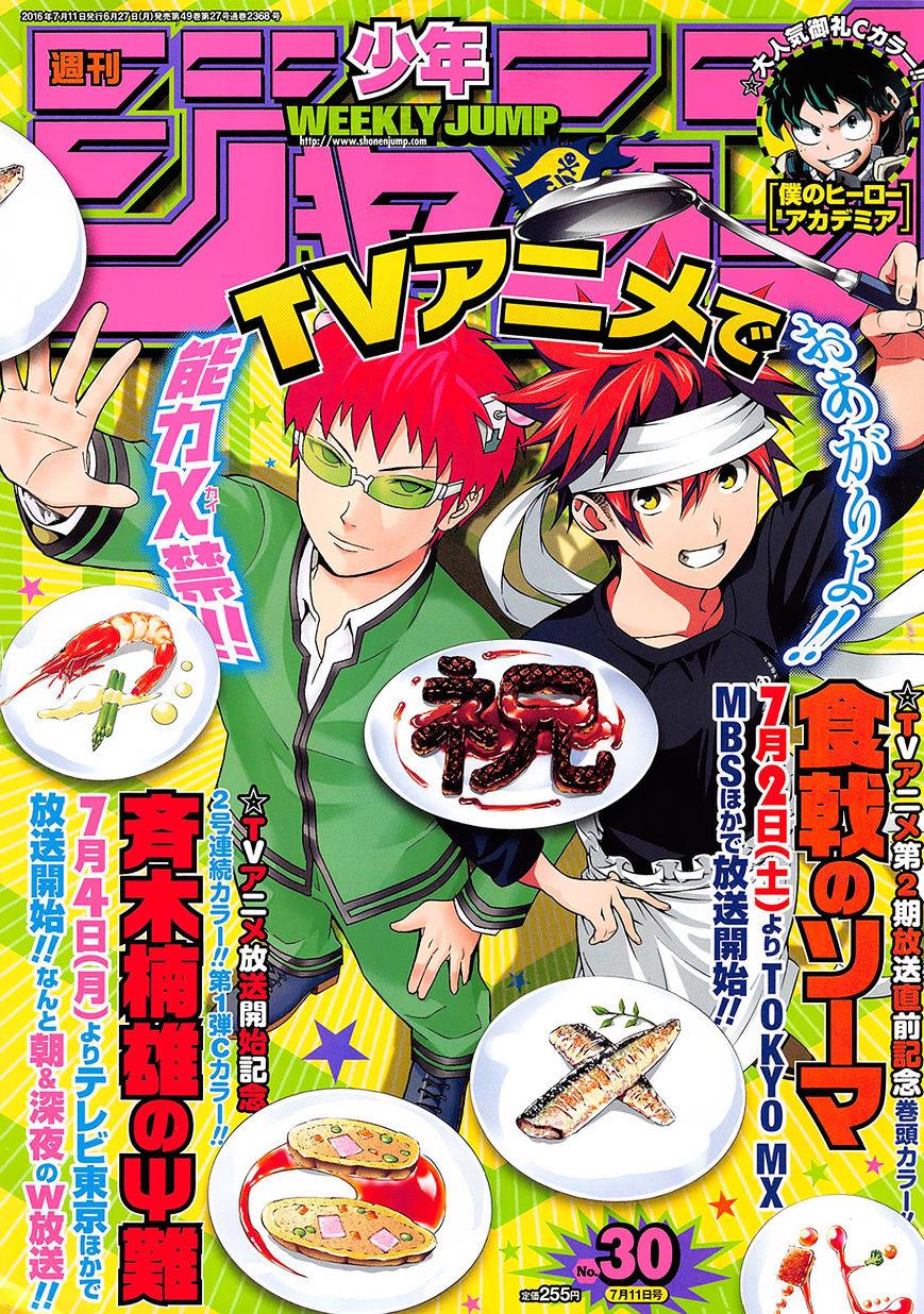 Shokugeki no Soma Chapter 172  Online Free Manga Read Image 1