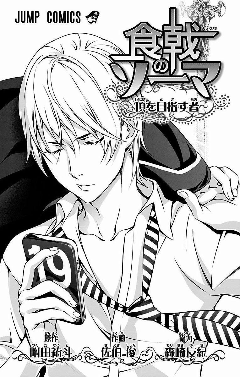 Shokugeki no Soma Chapter 175.2  Online Free Manga Read Image 2