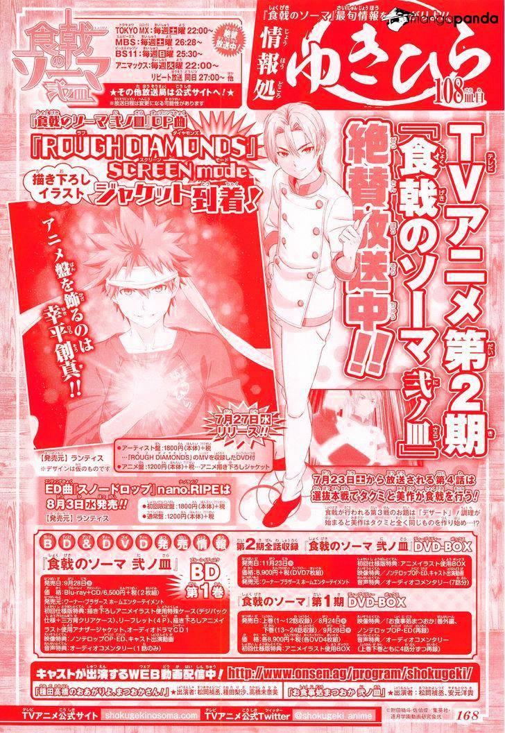 Shokugeki no Soma Chapter 175  Online Free Manga Read Image 3
