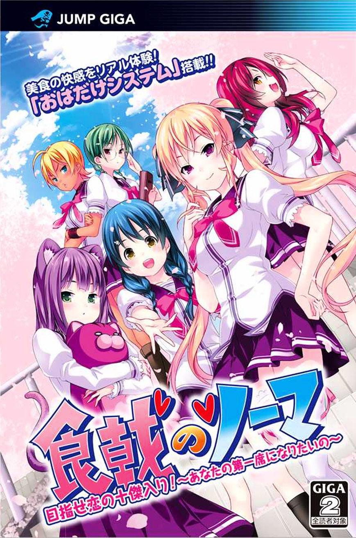 Shokugeki no Soma Chapter 180.1  Online Free Manga Read Image 2