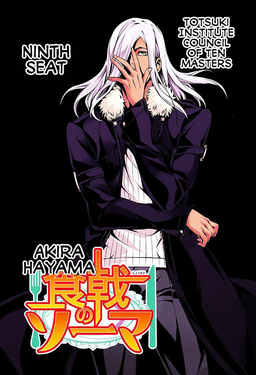 Shokugeki no Soma Chapter 180.1  Online Free Manga Read Image 5