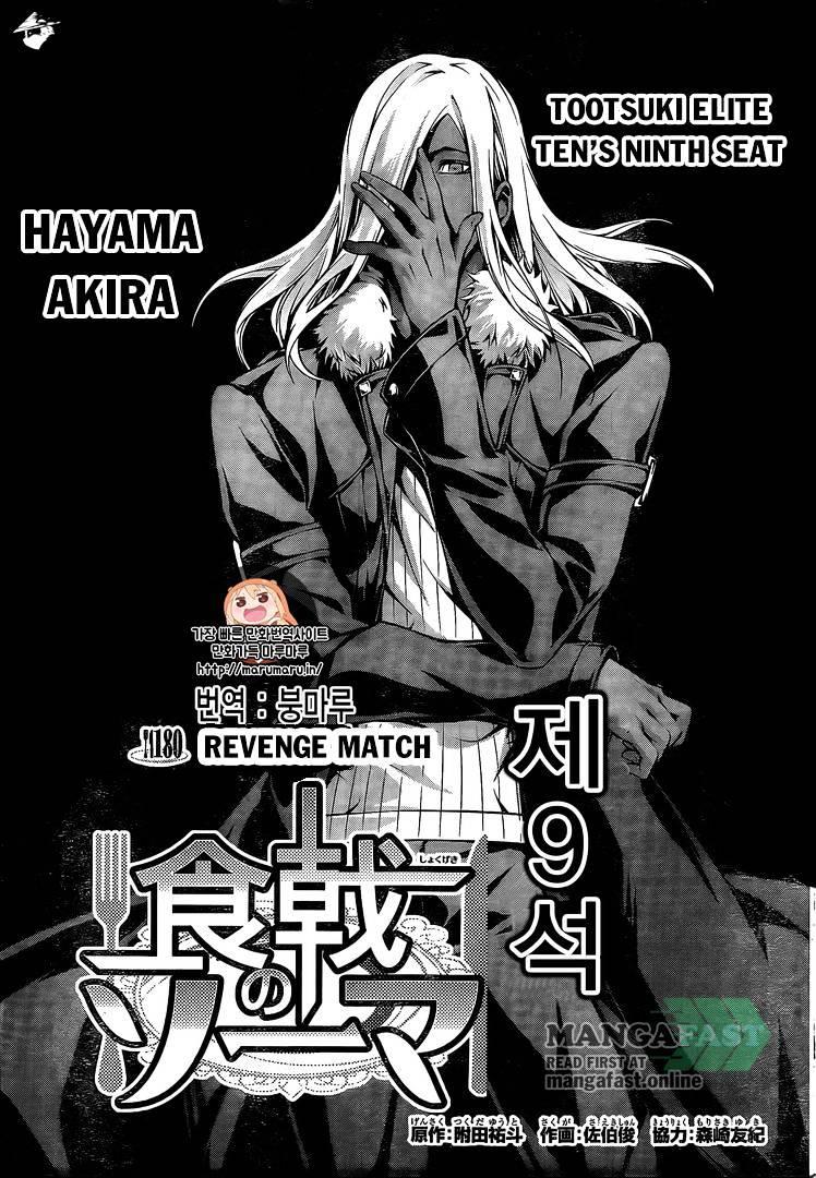 Shokugeki no Soma Chapter 180  Online Free Manga Read Image 3