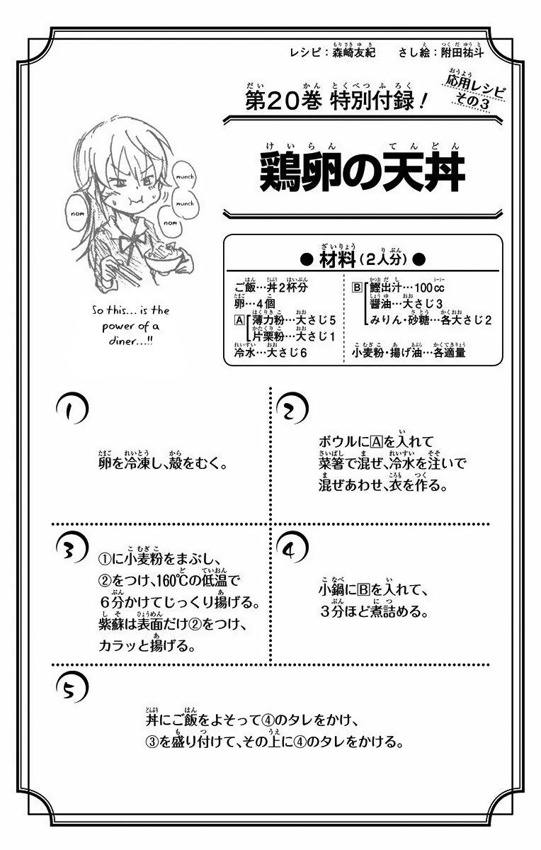 Shokugeki no Soma Chapter 181.2  Online Free Manga Read Image 10