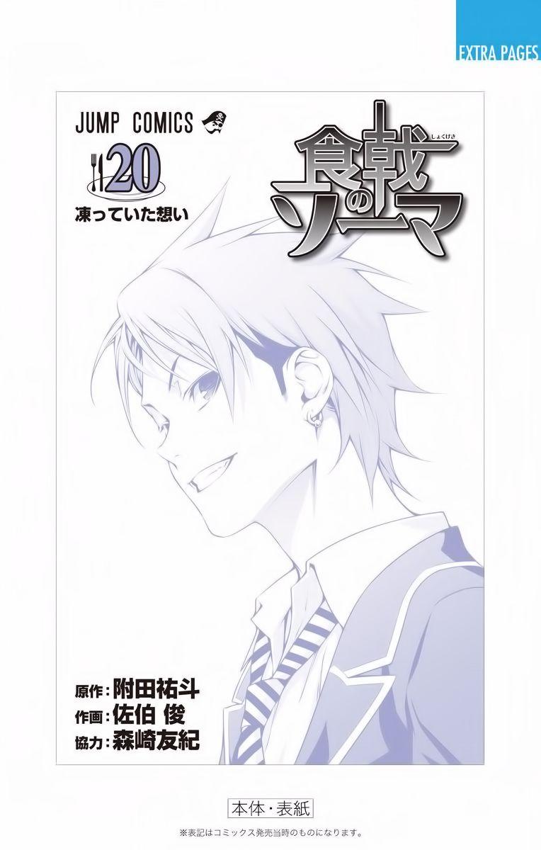 Shokugeki no Soma Chapter 181.2  Online Free Manga Read Image 15