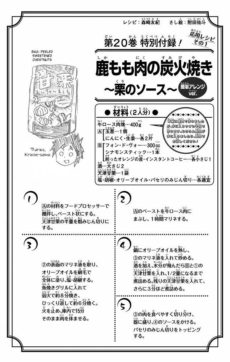 Shokugeki no Soma Chapter 181.2  Online Free Manga Read Image 5