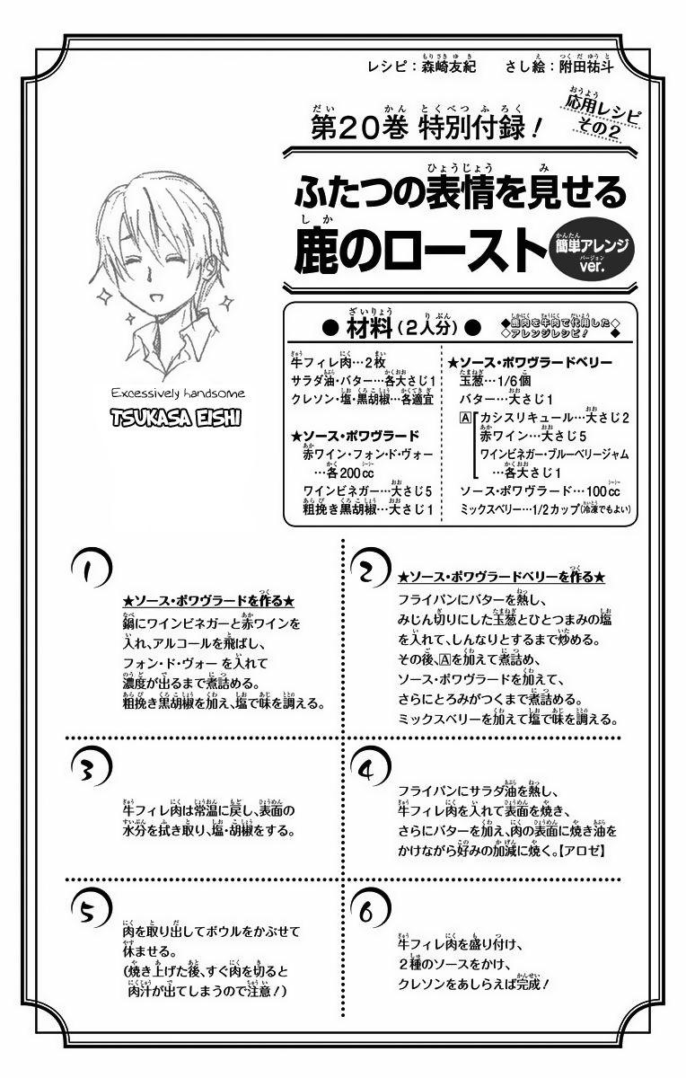 Shokugeki no Soma Chapter 181.2  Online Free Manga Read Image 6
