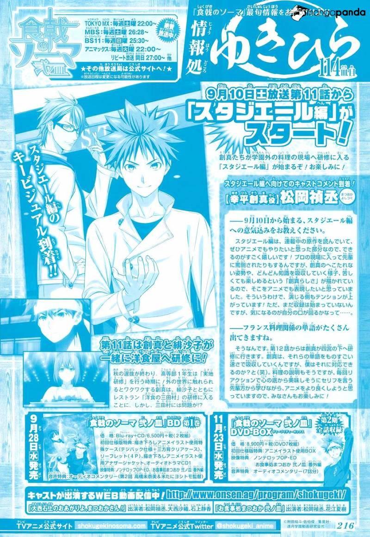 Shokugeki no Soma Chapter 181  Online Free Manga Read Image 2