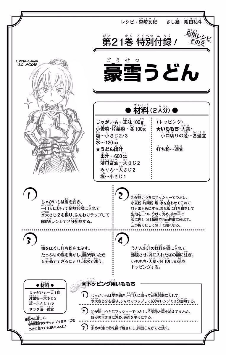 Shokugeki no Soma Chapter 184.3  Online Free Manga Read Image 11