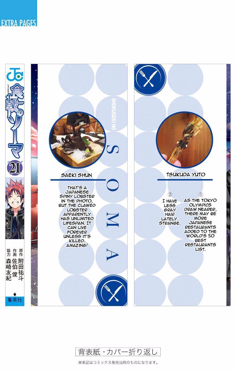 Shokugeki no Soma Chapter 184.3  Online Free Manga Read Image 16