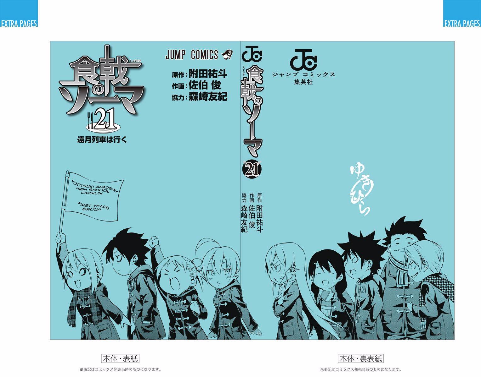 Shokugeki no Soma Chapter 184.3  Online Free Manga Read Image 17