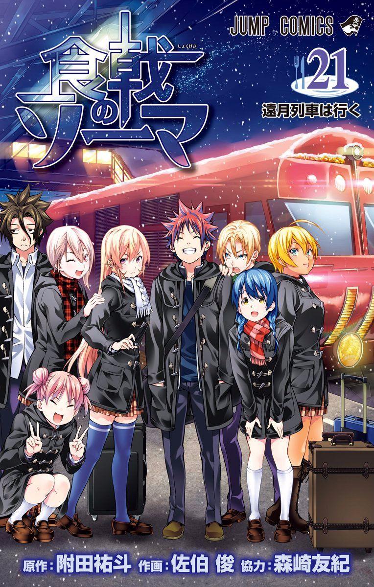 Shokugeki no Soma Chapter 184.3  Online Free Manga Read Image 3