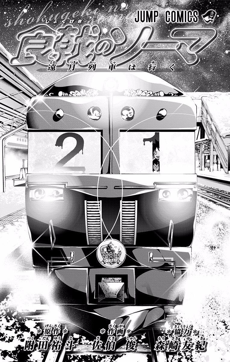 Shokugeki no Soma Chapter 184.3  Online Free Manga Read Image 4