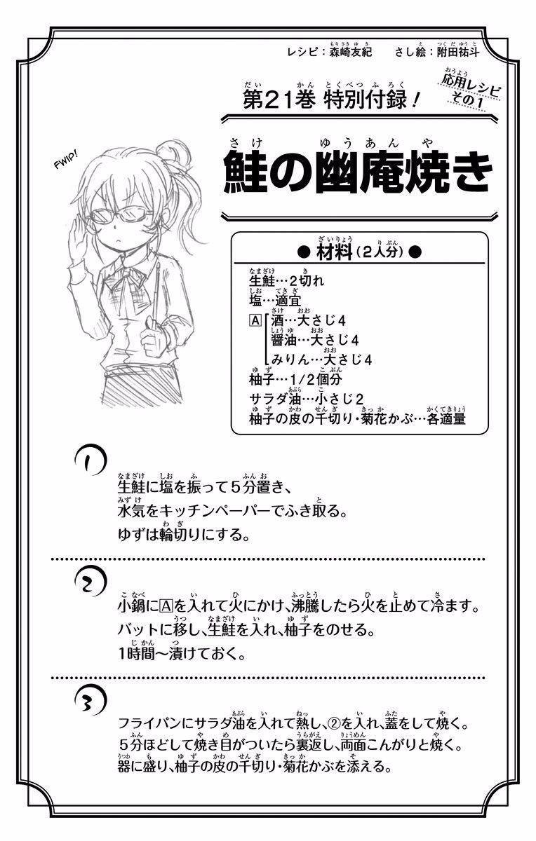 Shokugeki no Soma Chapter 184.3  Online Free Manga Read Image 7