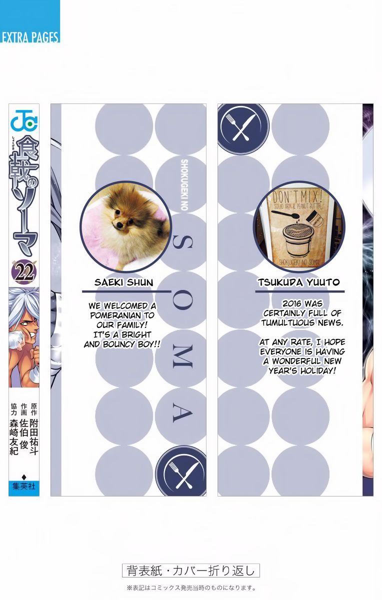 Shokugeki no Soma Chapter 198.1  Online Free Manga Read Image 12