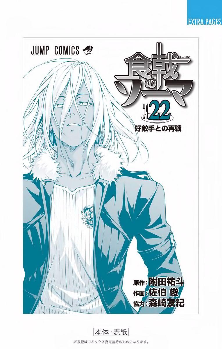Shokugeki no Soma Chapter 198.1  Online Free Manga Read Image 13