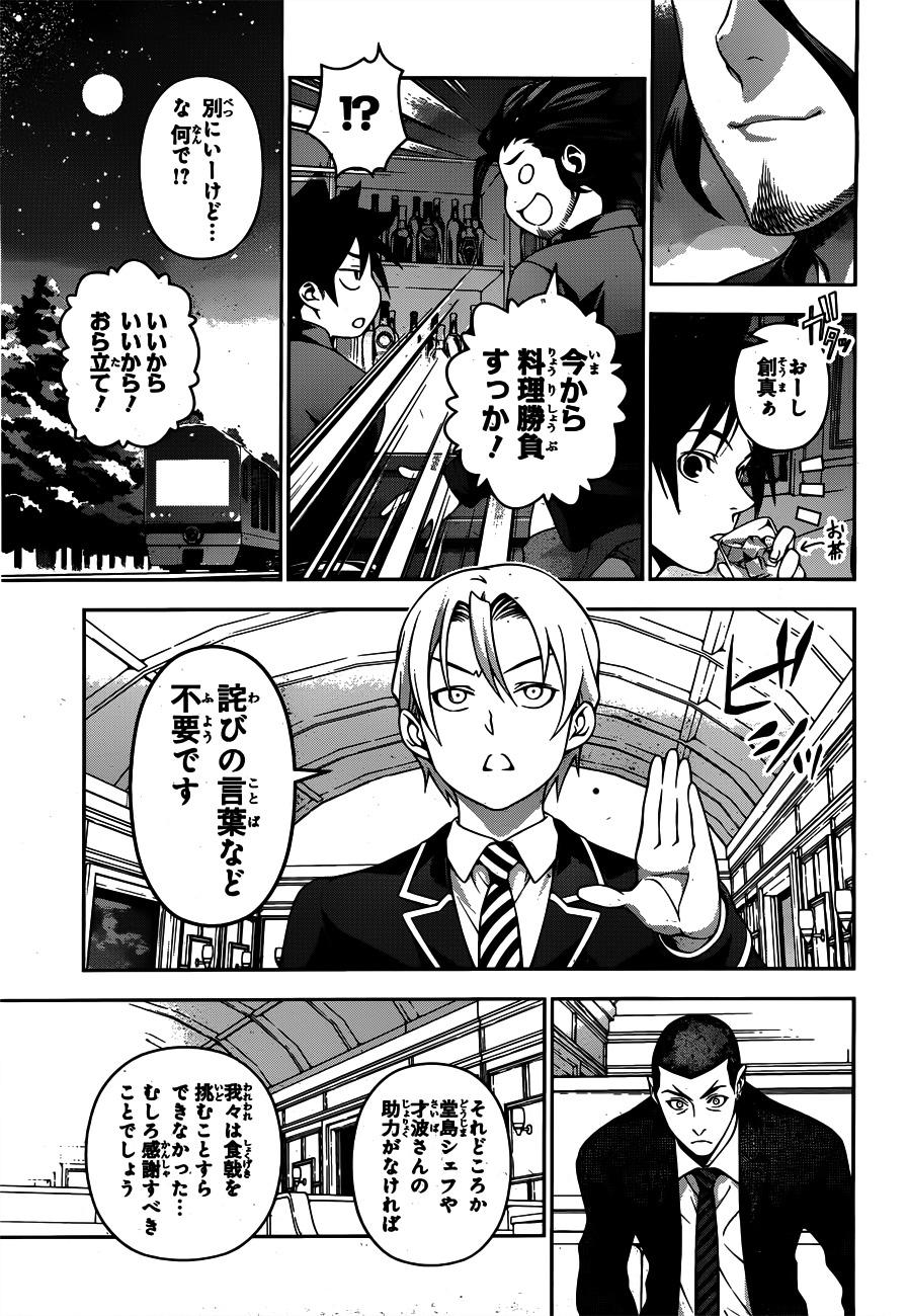 Shokugeki no Soma Chapter 199  Online Free Manga Read Image 10