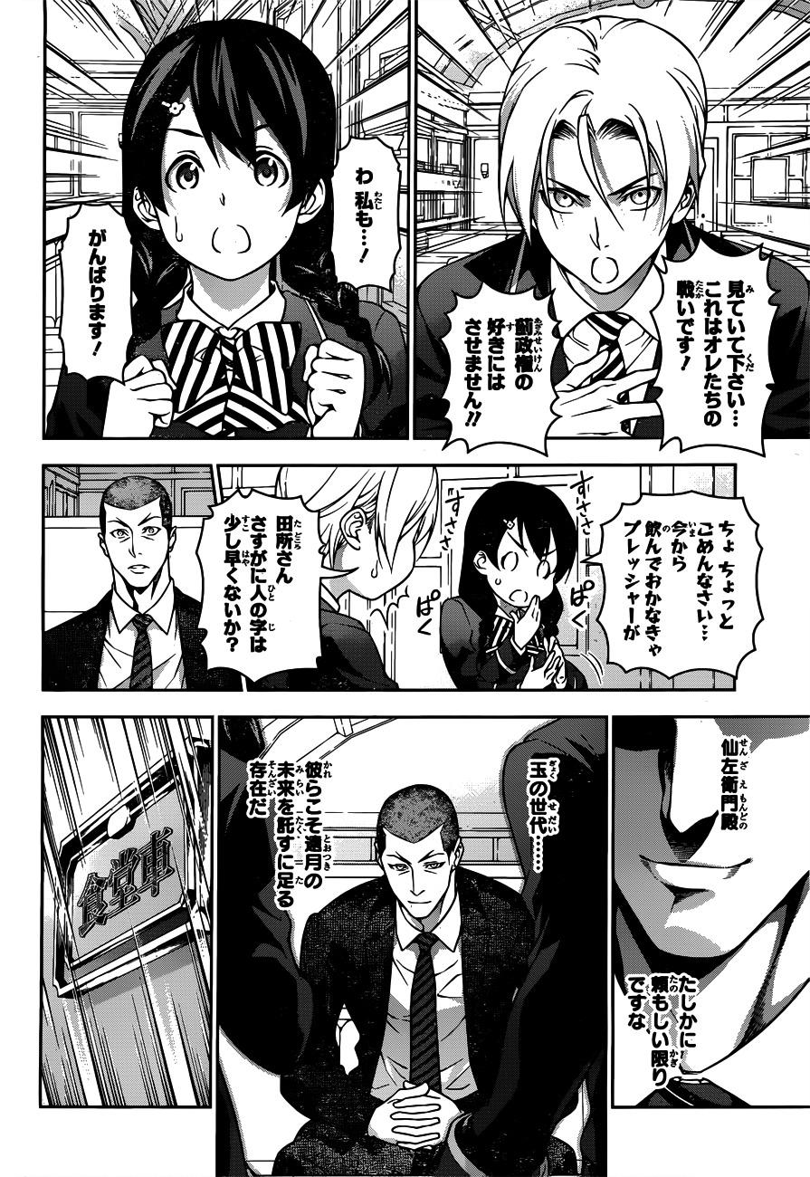 Shokugeki no Soma Chapter 199  Online Free Manga Read Image 11
