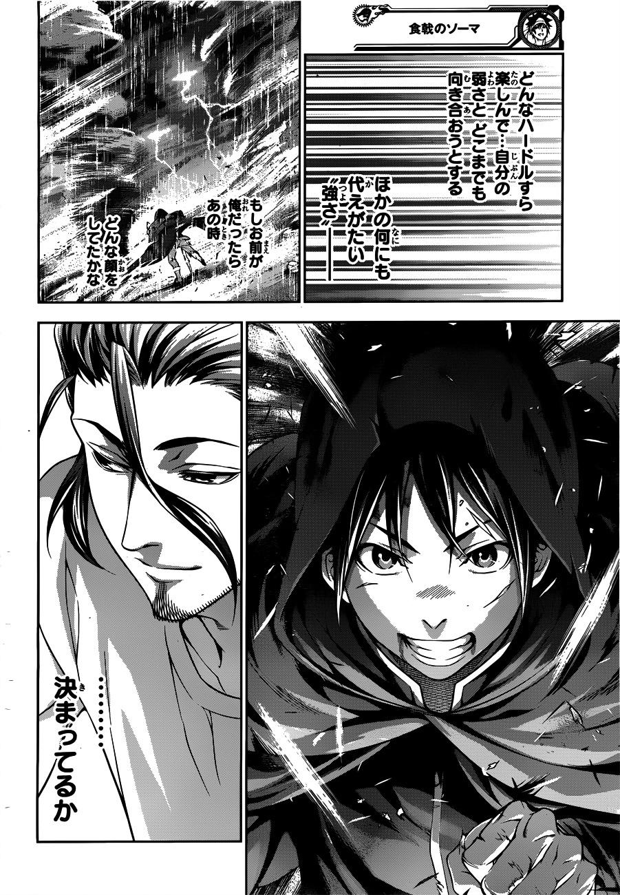 Shokugeki no Soma Chapter 199  Online Free Manga Read Image 14