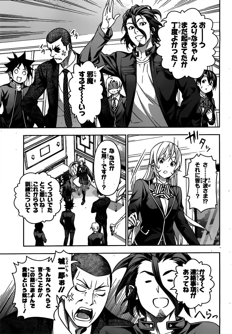 Shokugeki no Soma Chapter 199  Online Free Manga Read Image 17