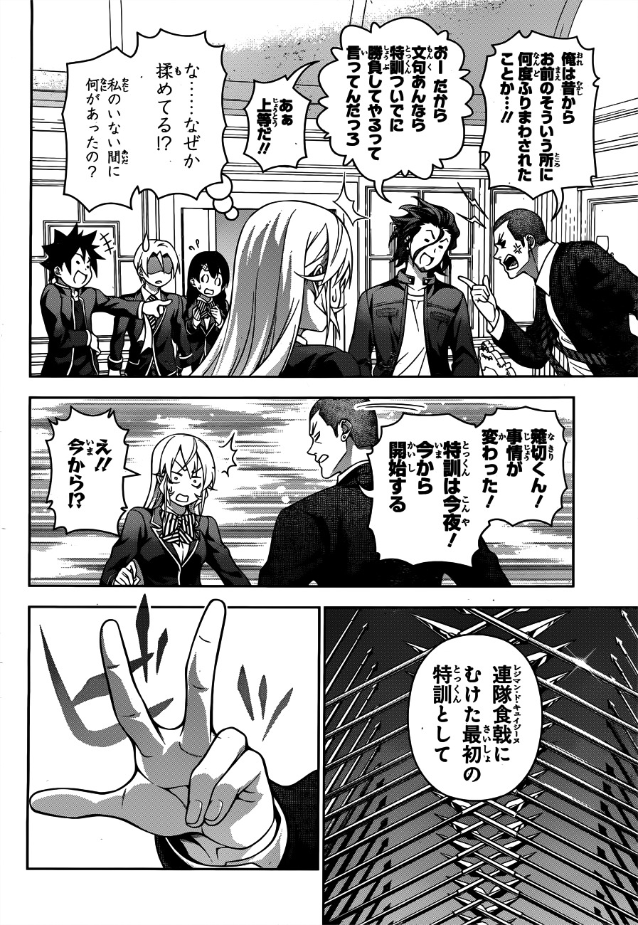 Shokugeki no Soma Chapter 199  Online Free Manga Read Image 18