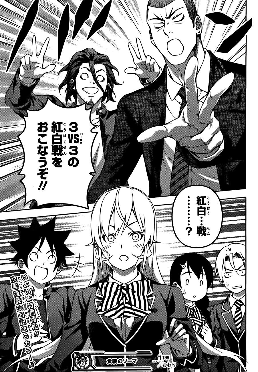 Shokugeki no Soma Chapter 199  Online Free Manga Read Image 19