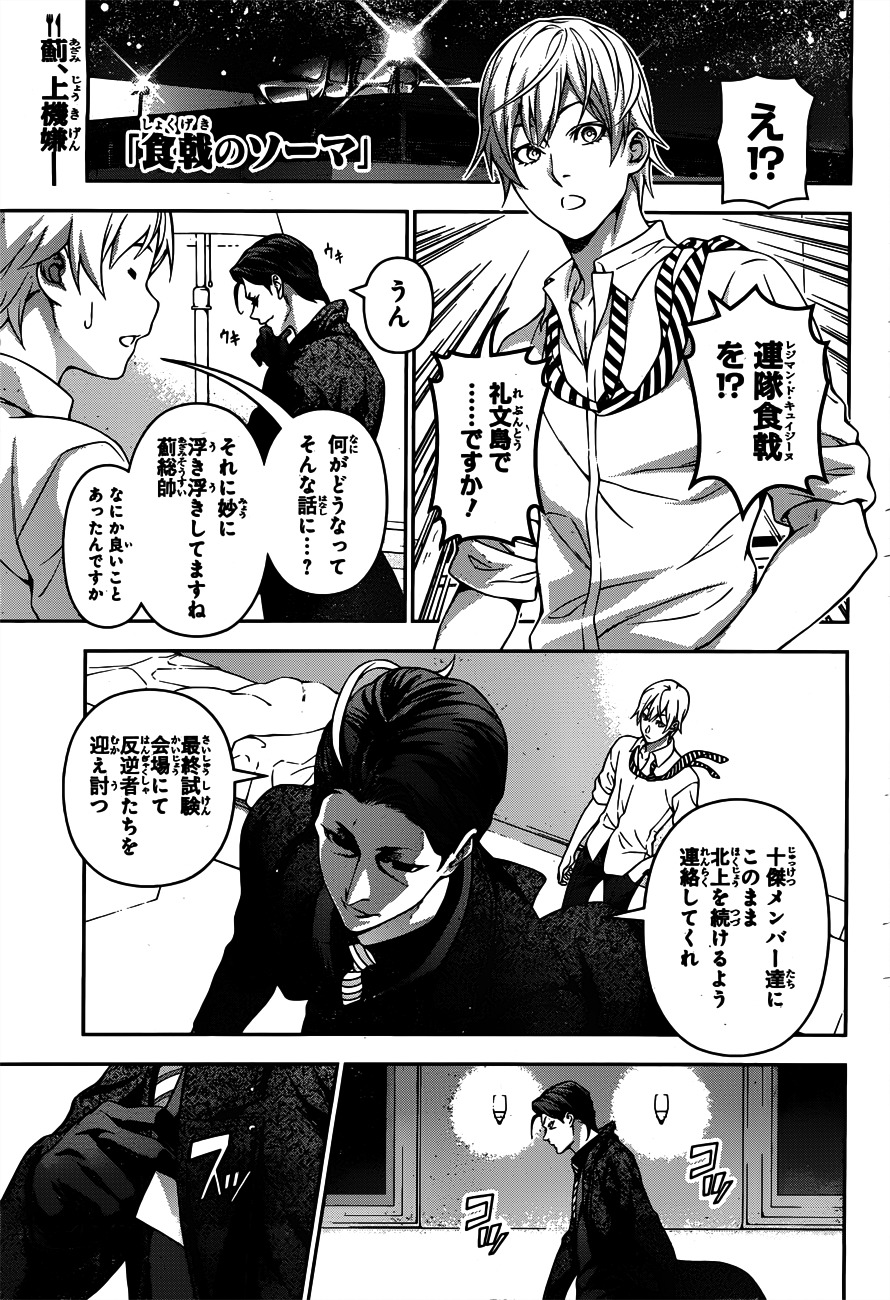Shokugeki no Soma Chapter 199  Online Free Manga Read Image 2