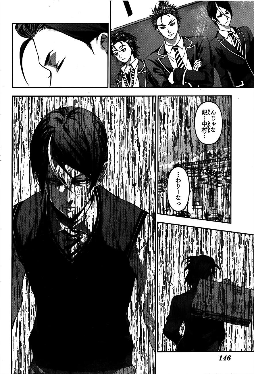 Shokugeki no Soma Chapter 199  Online Free Manga Read Image 3