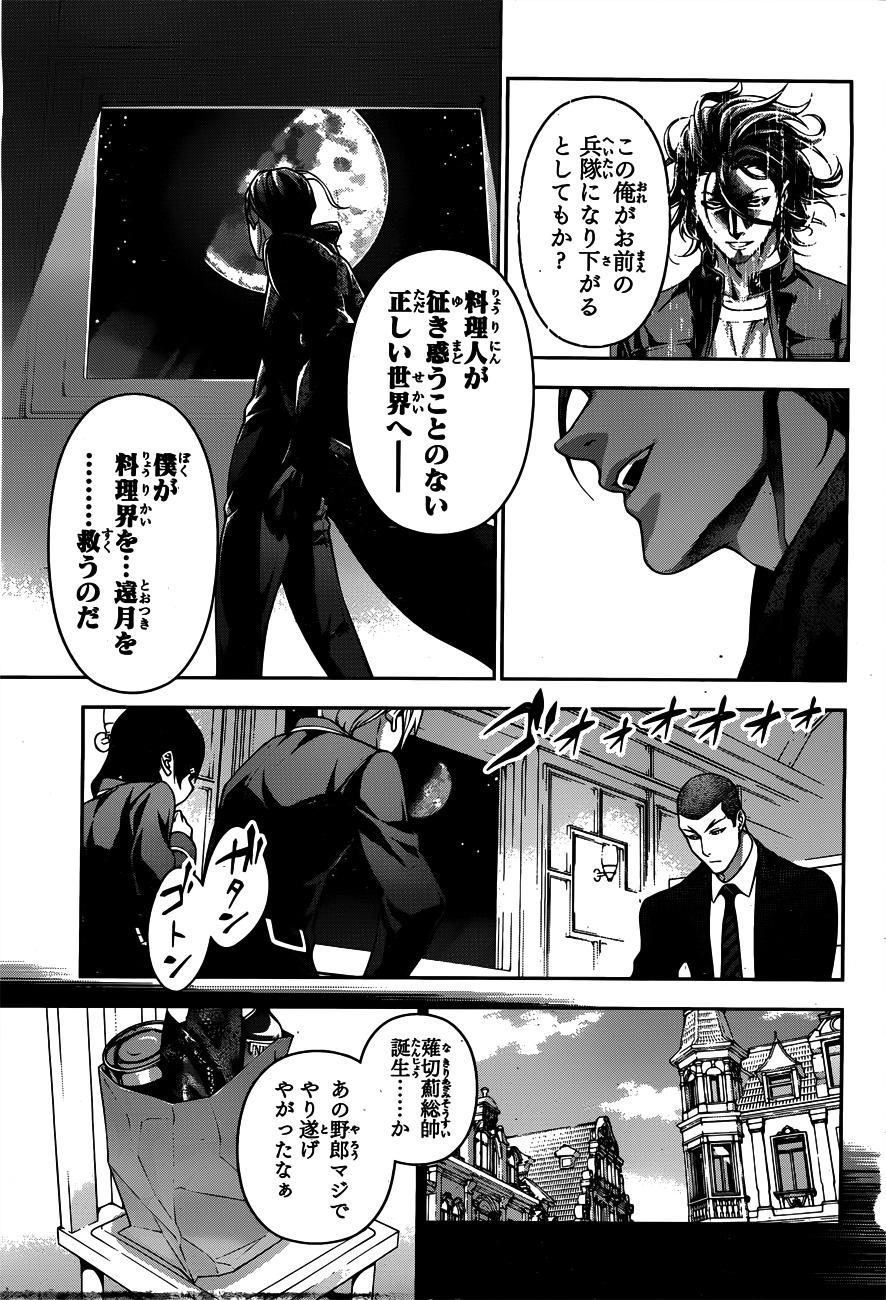 Shokugeki no Soma Chapter 199  Online Free Manga Read Image 4