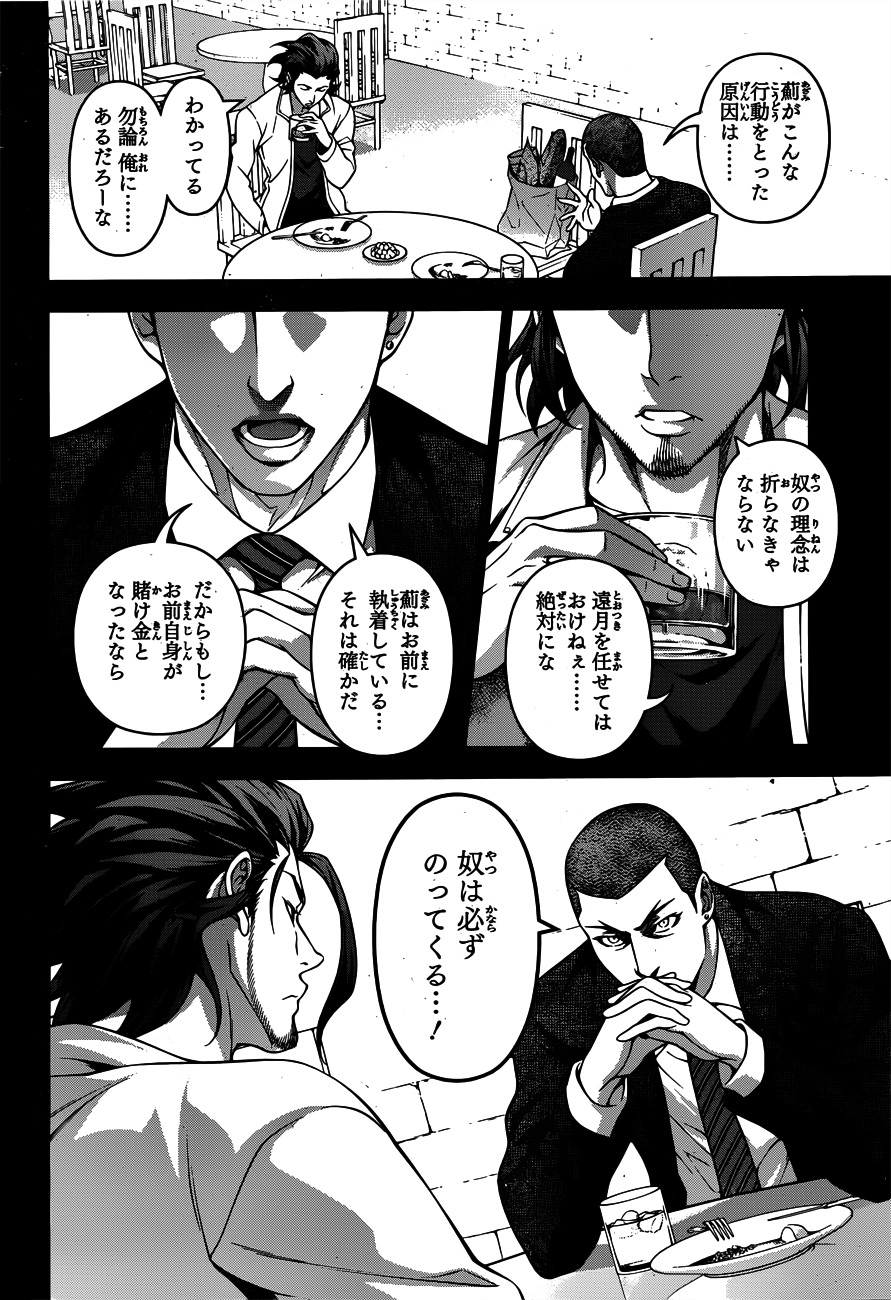 Shokugeki no Soma Chapter 199  Online Free Manga Read Image 5