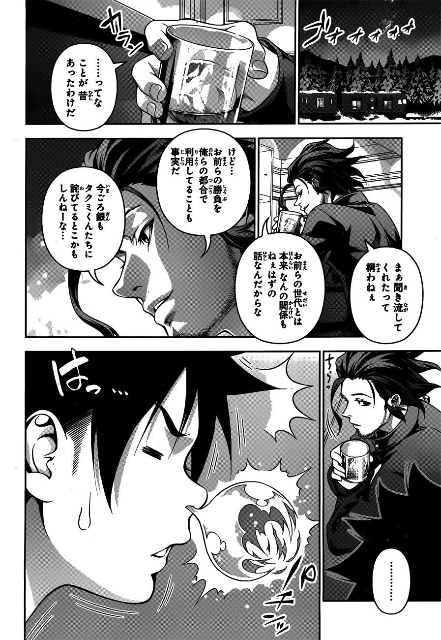Shokugeki no Soma Chapter 199  Online Free Manga Read Image 7