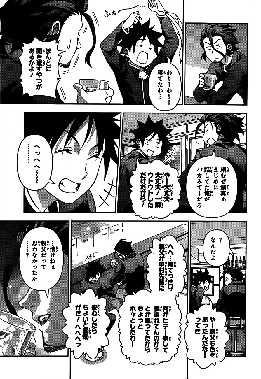 Shokugeki no Soma Chapter 199  Online Free Manga Read Image 8