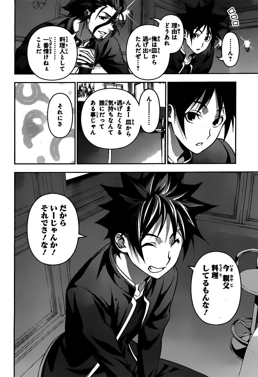 Shokugeki no Soma Chapter 199  Online Free Manga Read Image 9