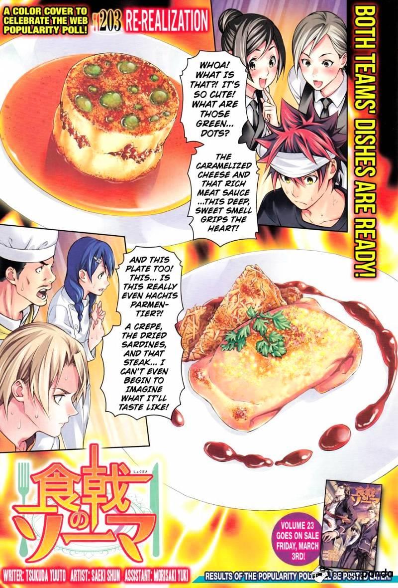 Shokugeki no Soma Chapter 203  Online Free Manga Read Image 1