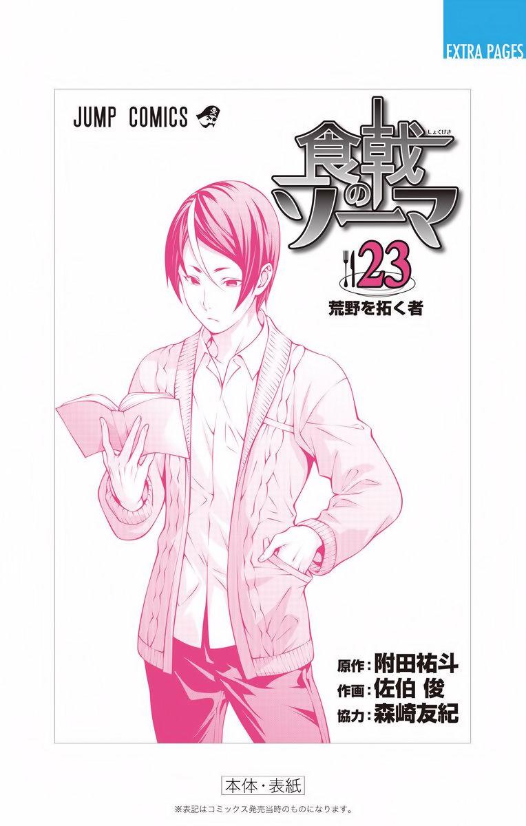 Shokugeki no Soma Chapter 207.1  Online Free Manga Read Image 17