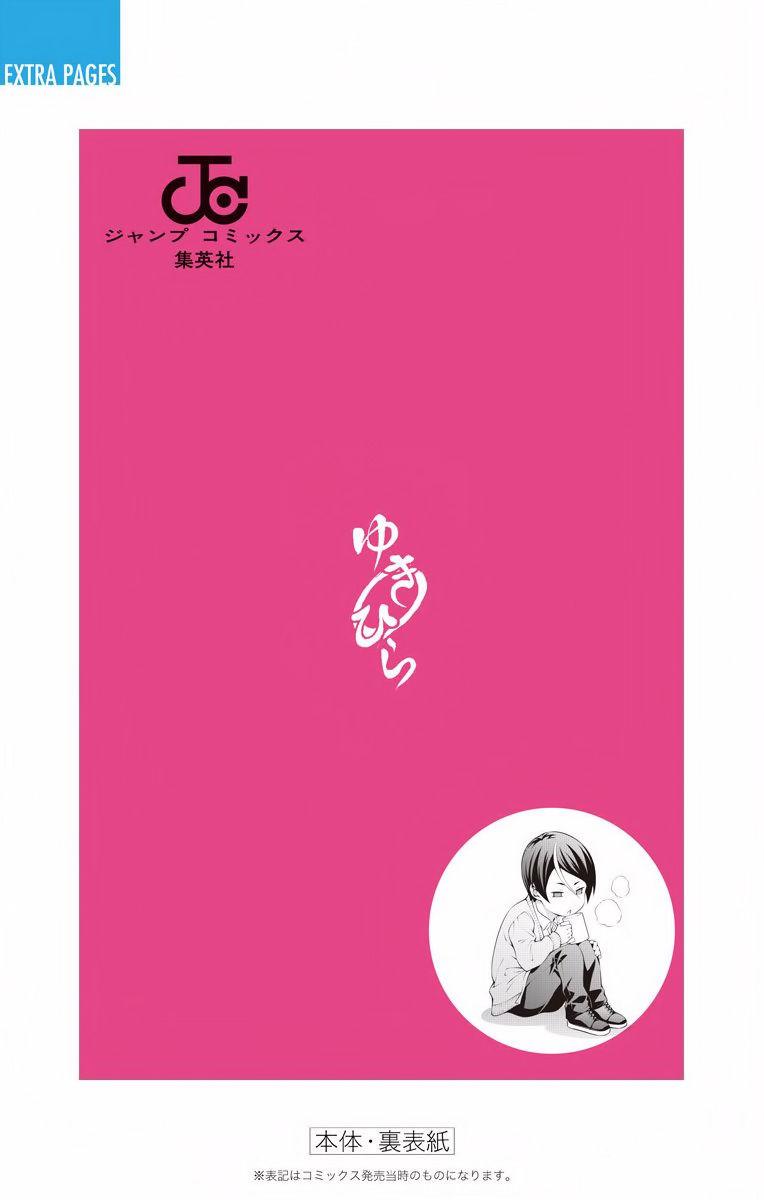 Shokugeki no Soma Chapter 207.1  Online Free Manga Read Image 18