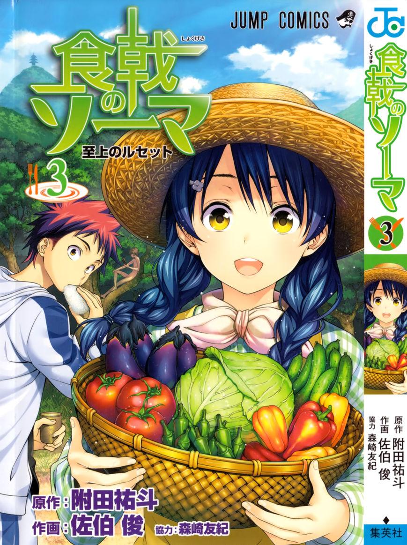 Shokugeki no Soma Chapter 21.6  Online Free Manga Read Image 2