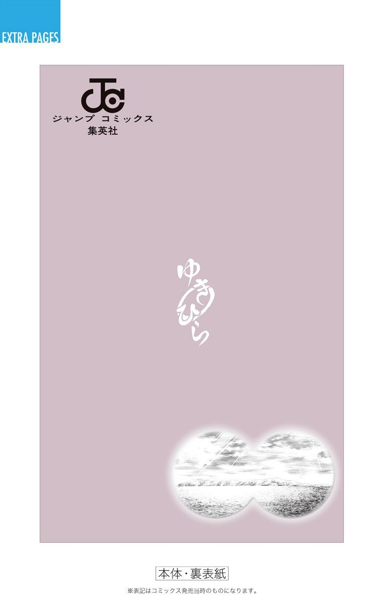 Shokugeki no Soma Chapter 213.1  Online Free Manga Read Image 19