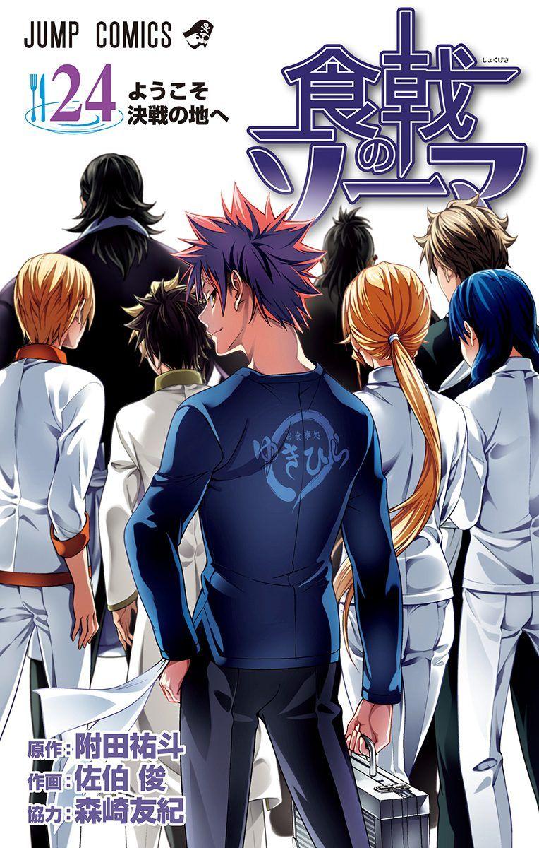 Shokugeki no Soma Chapter 213.1  Online Free Manga Read Image 2