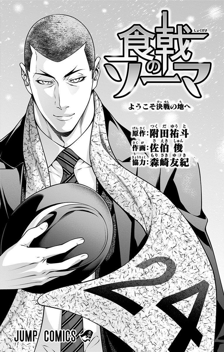 Shokugeki no Soma Chapter 213.1  Online Free Manga Read Image 4