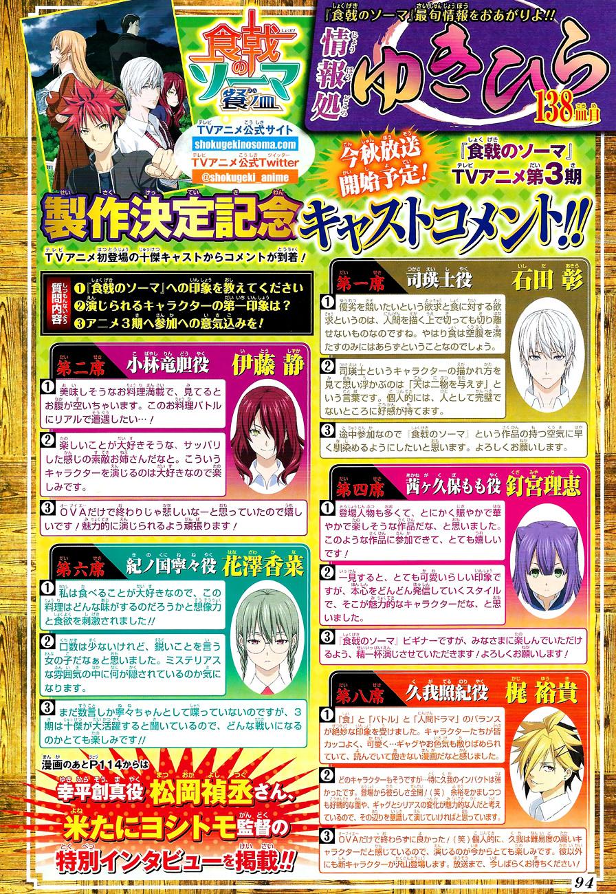 Shokugeki no Soma Chapter 221  Online Free Manga Read Image 3