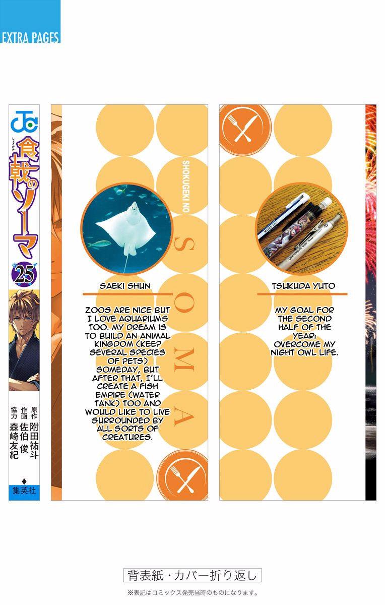 Shokugeki no Soma Chapter 223.1  Online Free Manga Read Image 13