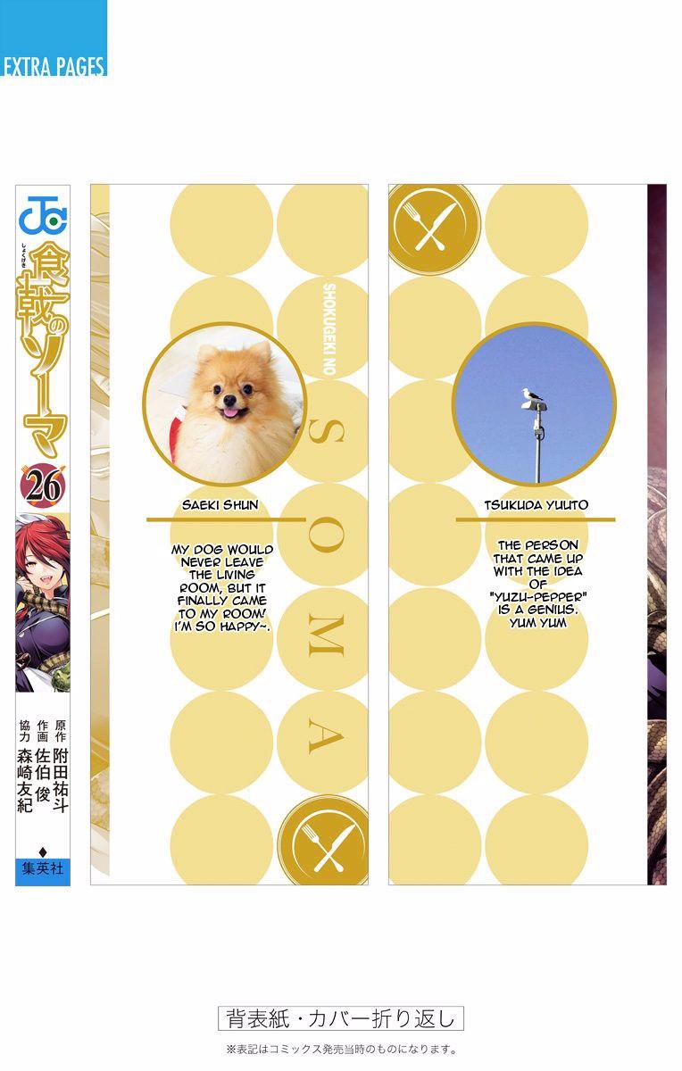 Shokugeki no Soma Chapter 229.1  Online Free Manga Read Image 17