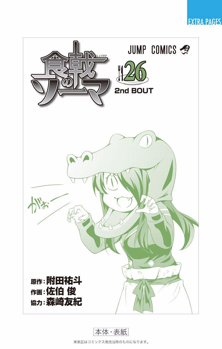 Shokugeki no Soma Chapter 229.1  Online Free Manga Read Image 18