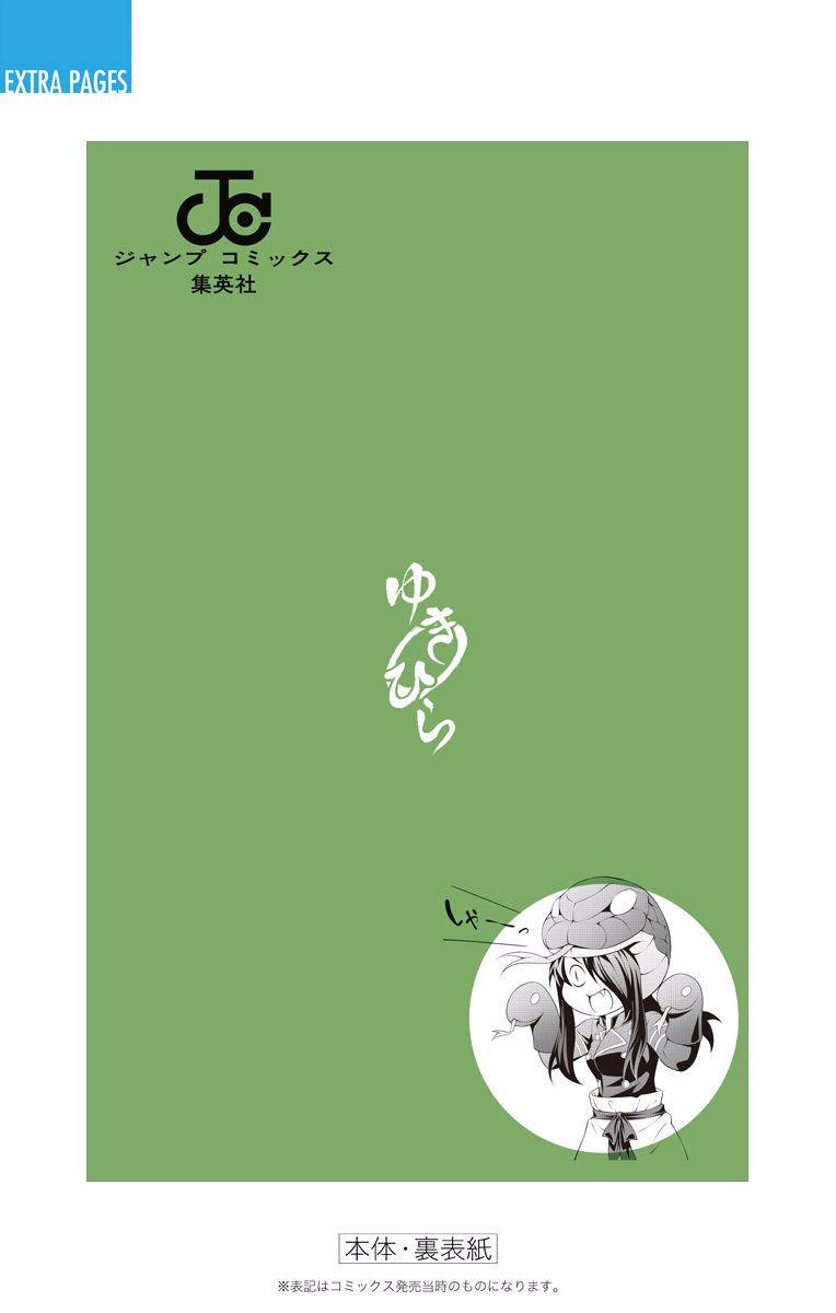 Shokugeki no Soma Chapter 229.1  Online Free Manga Read Image 19
