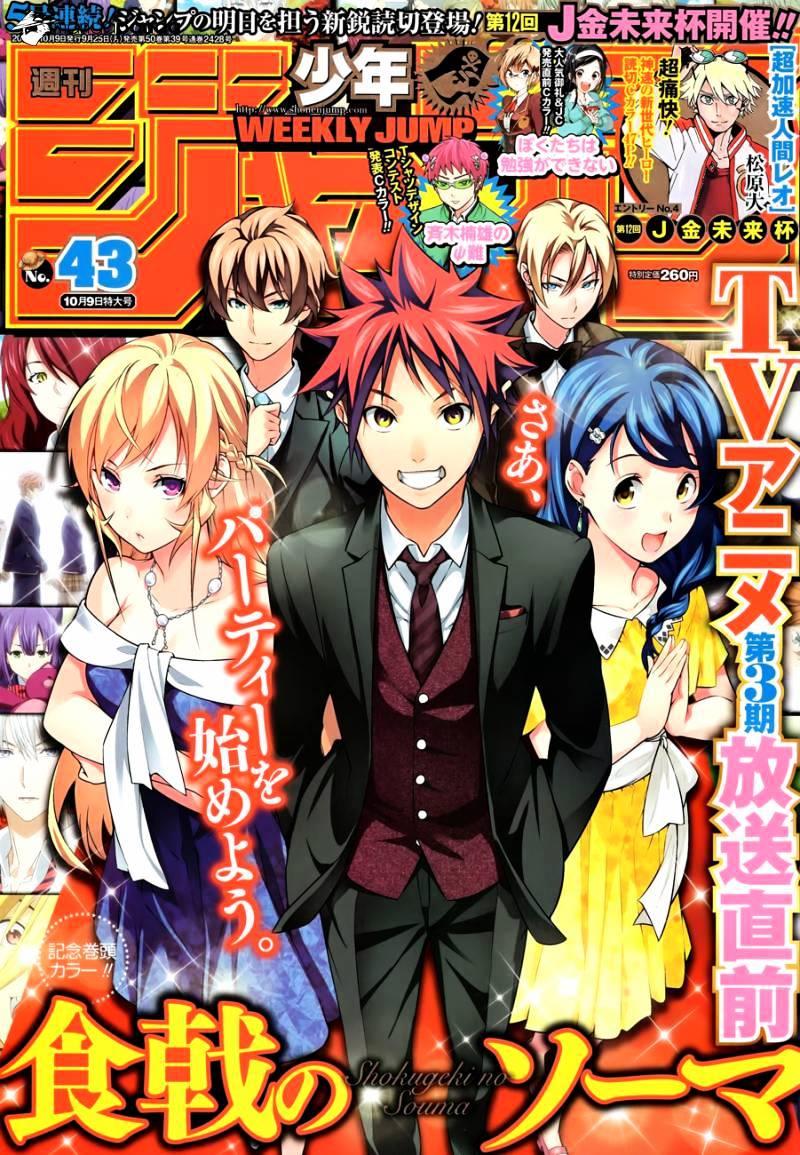 Shokugeki no Soma Chapter 232  Online Free Manga Read Image 1