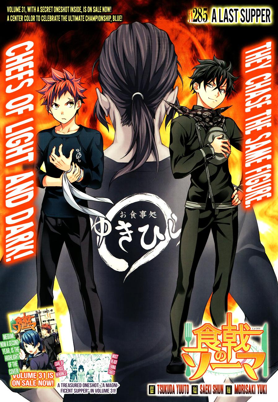 Shokugeki no Soma Chapter 285  Online Free Manga Read Image 1
