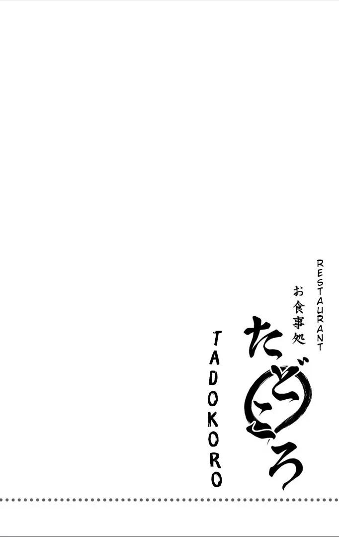 Shokugeki no Soma Chapter 30.5  Online Free Manga Read Image 3