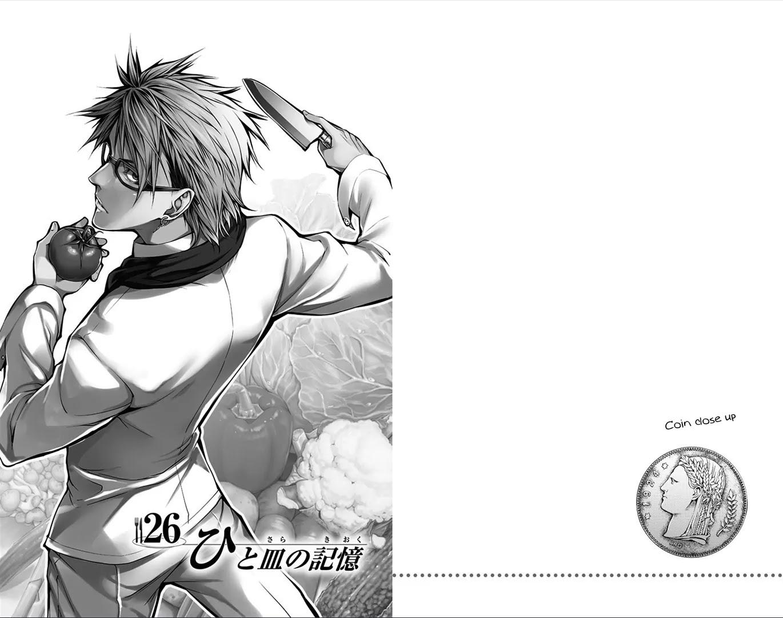 Shokugeki no Soma Chapter 30.5  Online Free Manga Read Image 4