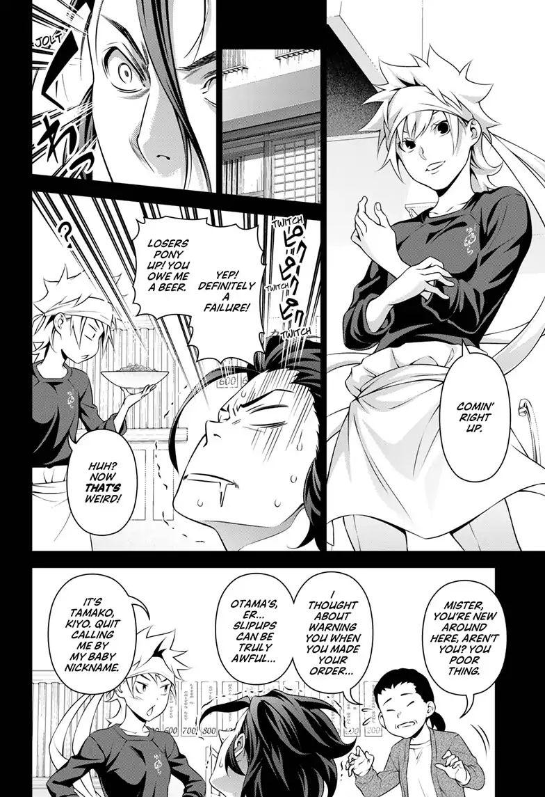 Shokugeki no Soma Chapter 315.2  Online Free Manga Read Image 7